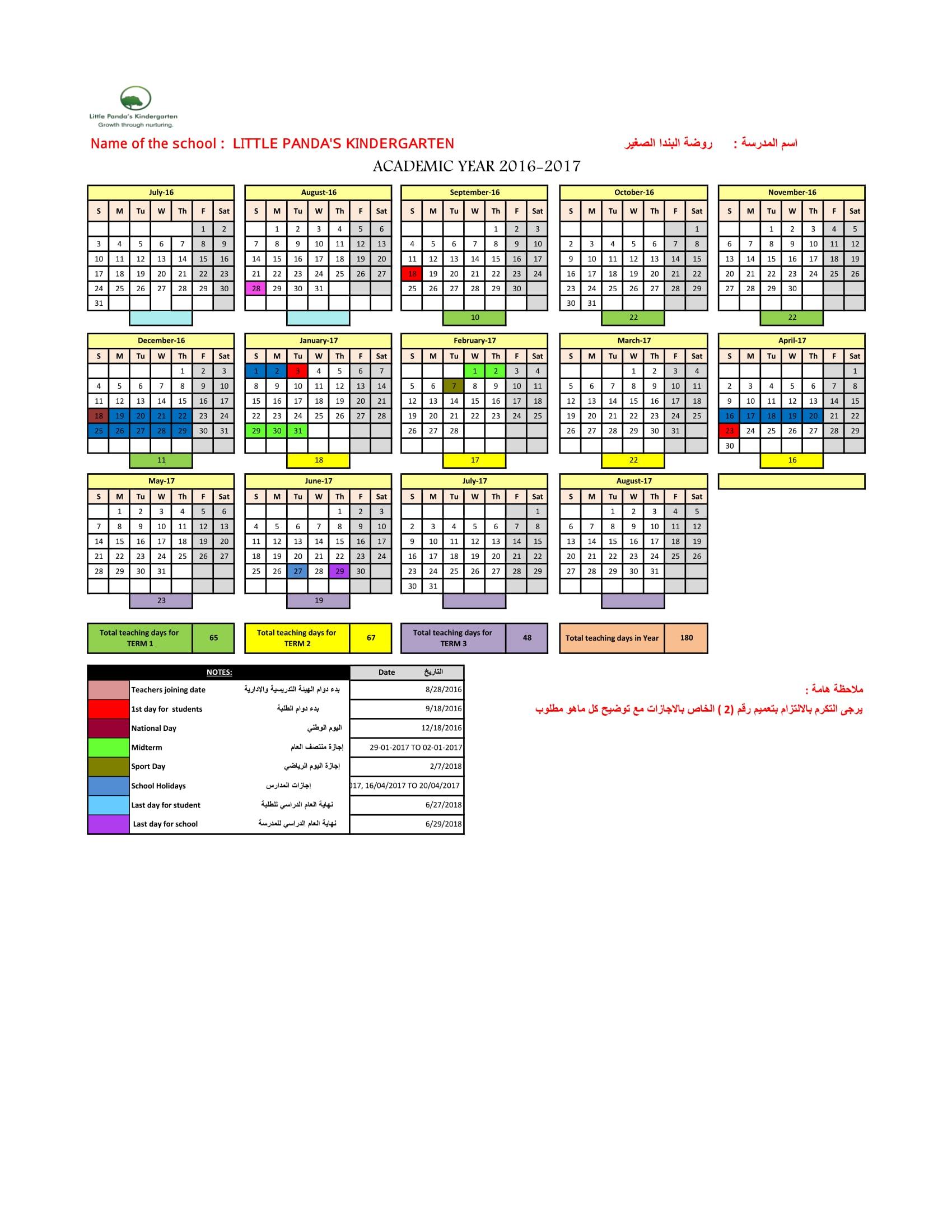 2016 of LPK Calendar-1