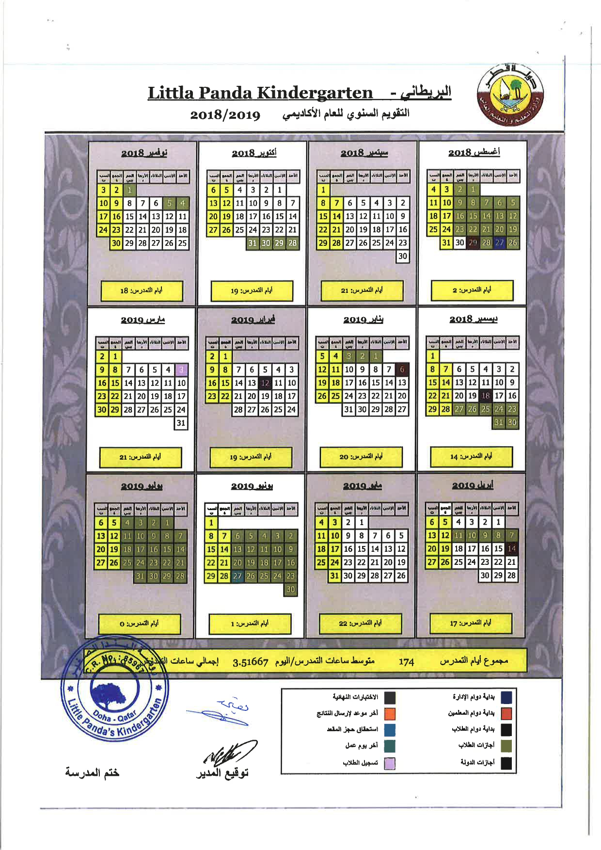 Calender 2018-2019_page-0001