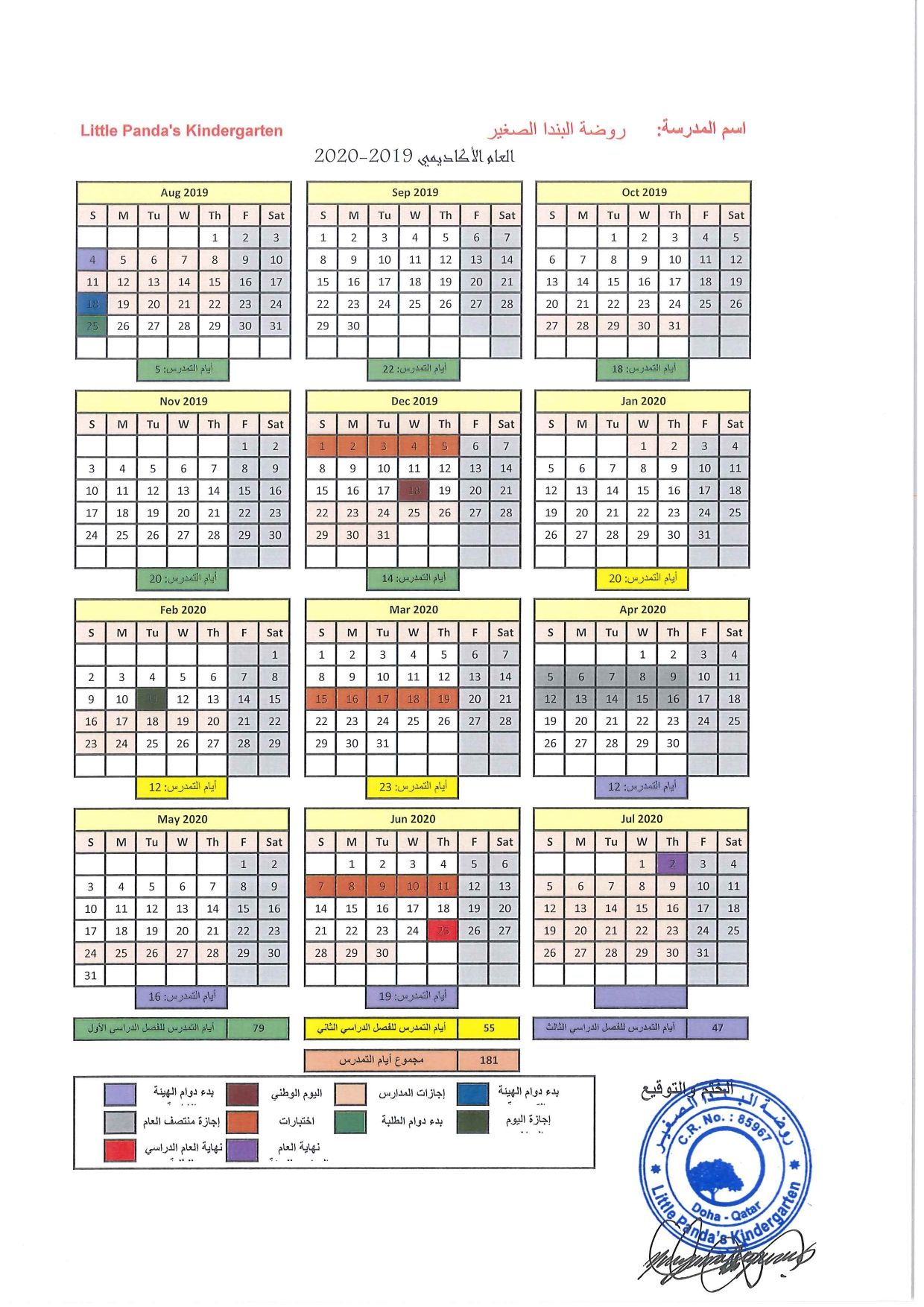Calender 2019-2020_page-0001