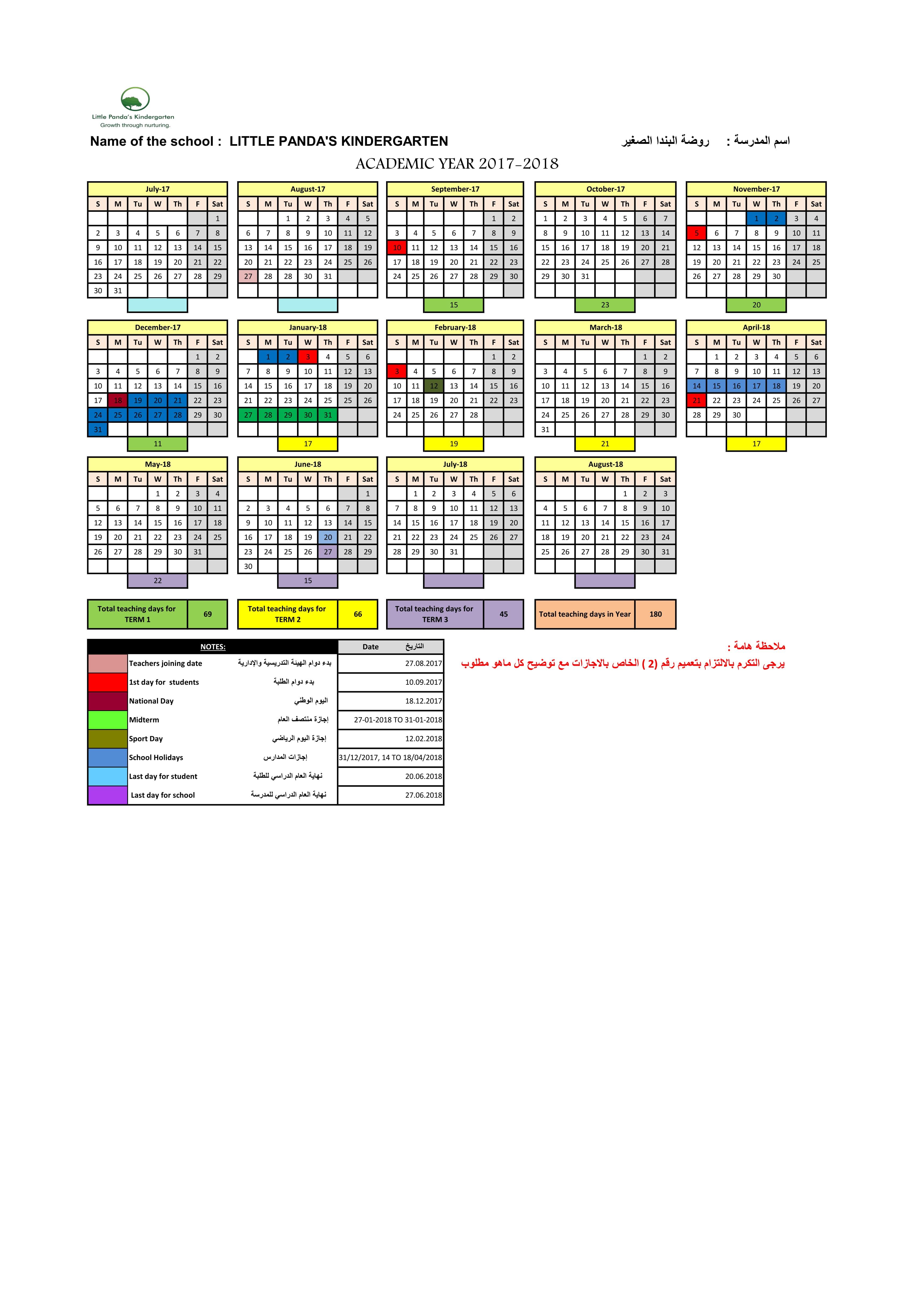 School Calendar ( 2017-2018)